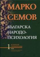 Избрани съчинения Т.1: Българска народопсихология