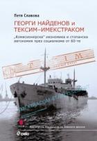 Георги Найденов и Тексим- Имекстраком