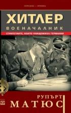 Хитлер военачалник (Стратегиите, които унищожиха Германия)