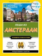 Пеша из Амстердам/ Пътеводител стъпка по стъпка