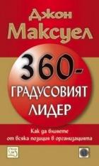360 - градусовият лидер