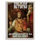 Българска история: Десетилетието на цар Калоян (Специален брой)