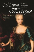 Мария Терезия. Между трона и любовта