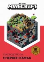 MINECRAFT Ръководство за: Червен камък