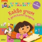 Какво учим в детската градина /книжка и стикери/