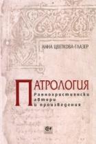 Патрология. Раннохристиянски автори и произведения