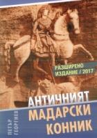 Античният Мадарски конник (Разширено издание 2017 г.)