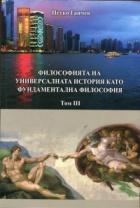 Философията на универсалната история като фундаментална философия Т.3