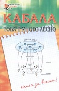 Кабала -  това е много лесно/ Книга за всички!