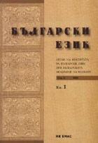 Български език кн.1/ 2003