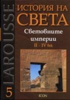 История на света Т.5: Световните империи II-IV век