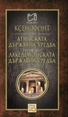 Атинската държавна уредба. Лакедемонската държавна уредба