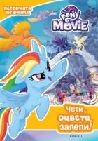 Малкото Пони: Чети, оцвети, залепи /Историята от филма/