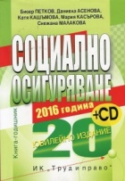 Социално осигуряване 2016 + CD. Книга-годишник (Юбилейно издание)