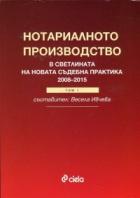 Нотариалното производство в светлината на новата съдебната практика (2008-2015) Т.1