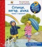 Енциклопедия за най-малките: Слънце, вятър, дъжд. Какво е времето?
