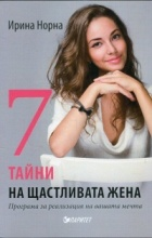 7 тайни на щастливата жена