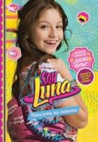 Soy Luna / Аз съм Луна
