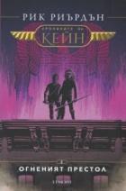 Хрониките на Кейн Кн.2: Огненият престол